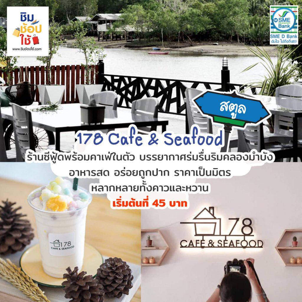 178 Café & Seafood
