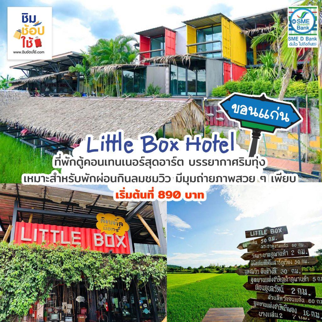 Little Box Hotel