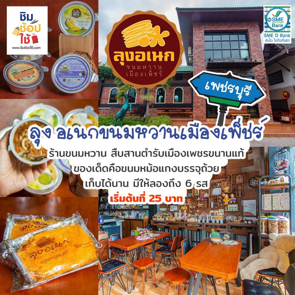 ลุงเอนกขนมหวานเมืองเพ็ชร์ (เพชรบุรี)