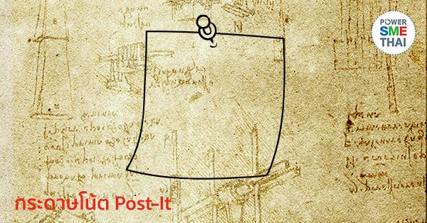 กระดาษโน้ต Post-It