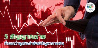 สัญญาณ ธุรกิจ ปัญญาการเงิน