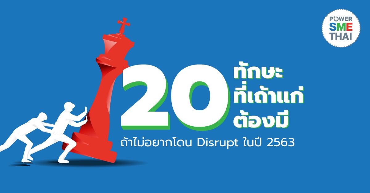 20 ทักษะที่เถ้าแก่ต้องมี ถ้าไม่อยากโดน Disrupt ในปี 2563