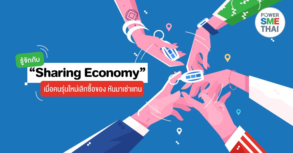 """รู้จักกับ """"Sharing Economy"""" เมื่อคนรุ่นใหม่เลิกซื้อของ หันมาเช่าแทน"""
