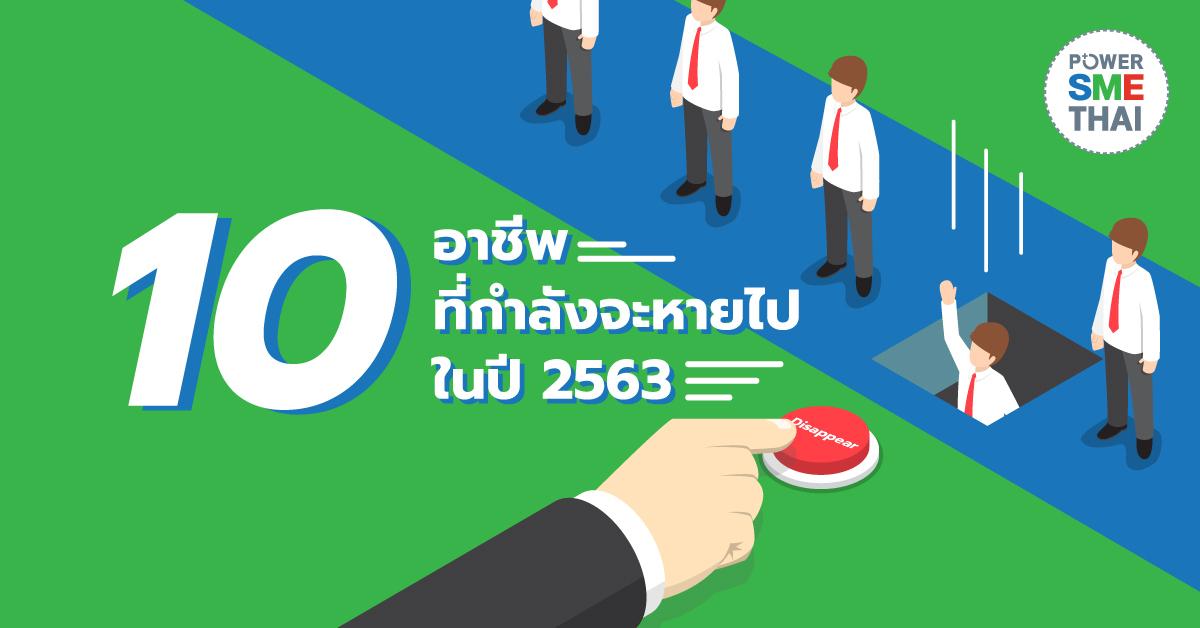 10 อาชีพที่กำลังจะหายไปในปี 2563