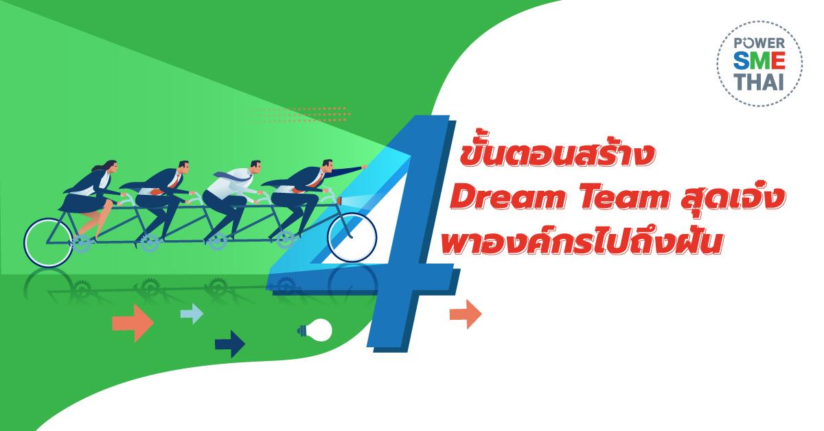 4 ขั้นตอนสร้าง Dream Team สุดเจ๋ง พาองค์กรไปถึงฝัน