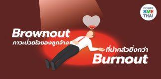 Brownout : ภาวะป่วยใจของลูกจ้างที่น่ากลัวยิ่งกว่า Burnout