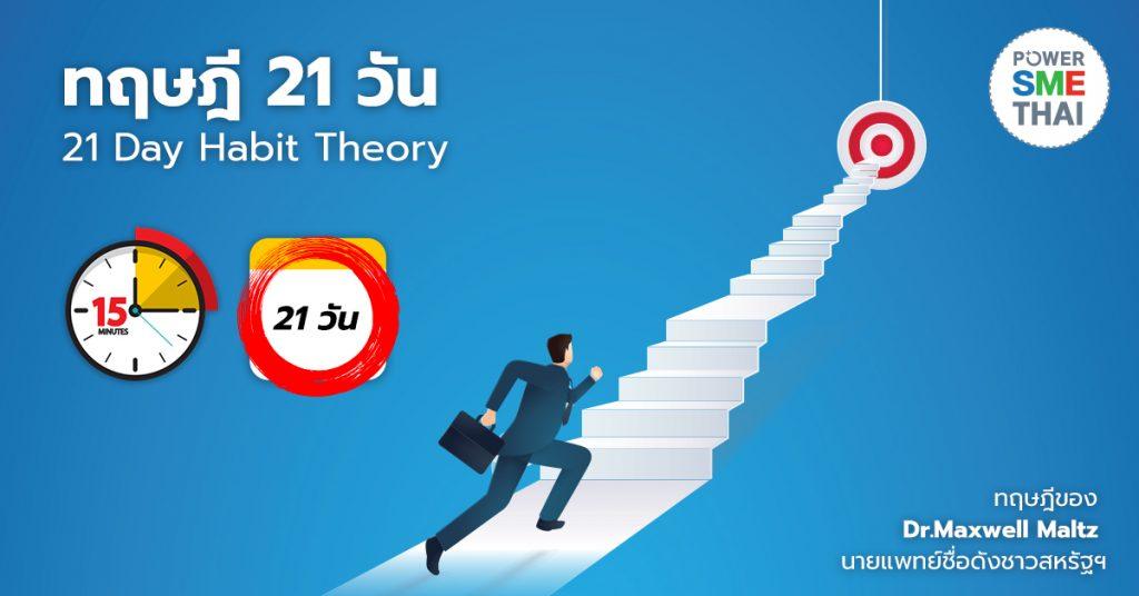 """""""ทฤษฎี 21 วัน"""" เทคนิคเปลี่ยนตัวเองเป็นคนใหม่ที่ประสบความสำเร็จ"""