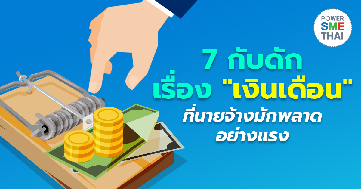 """7 ปัญหาเรื่อง """"เงินเดือน"""" ที่นายจ้างมักพลาด ทำธุรกิจพัง"""