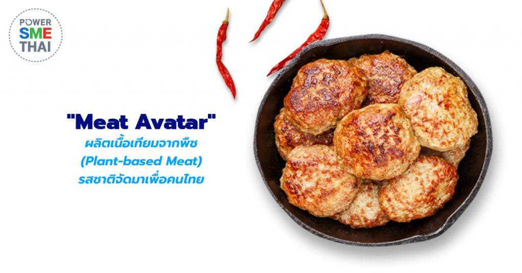 """● """"Meat Avatar"""" เนื้อเทียมมังสวิรัติ"""