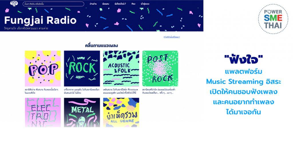 """● """"ฟังใจ"""" ชุมชนออนไลน์ของคนรักเสียงเพลง"""