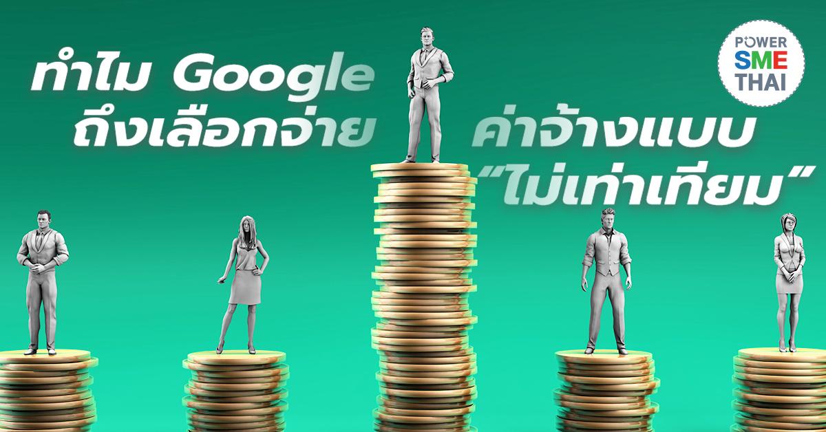 """ทำไม Google ถึงเลือกจ่ายค่าจ้างแบบ """"ไม่เท่าเทียม"""""""