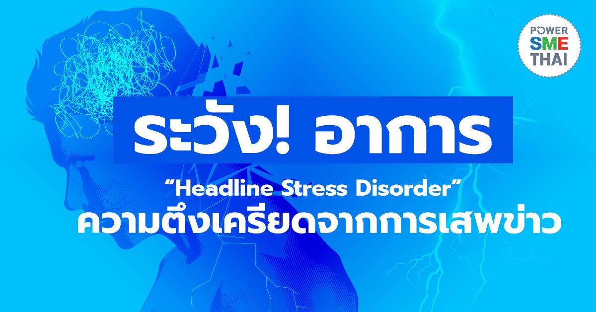 """ระวัง! อาการ """"Headline Stress Disorder"""" ความตึงเครียดจากการเสพข่าว"""