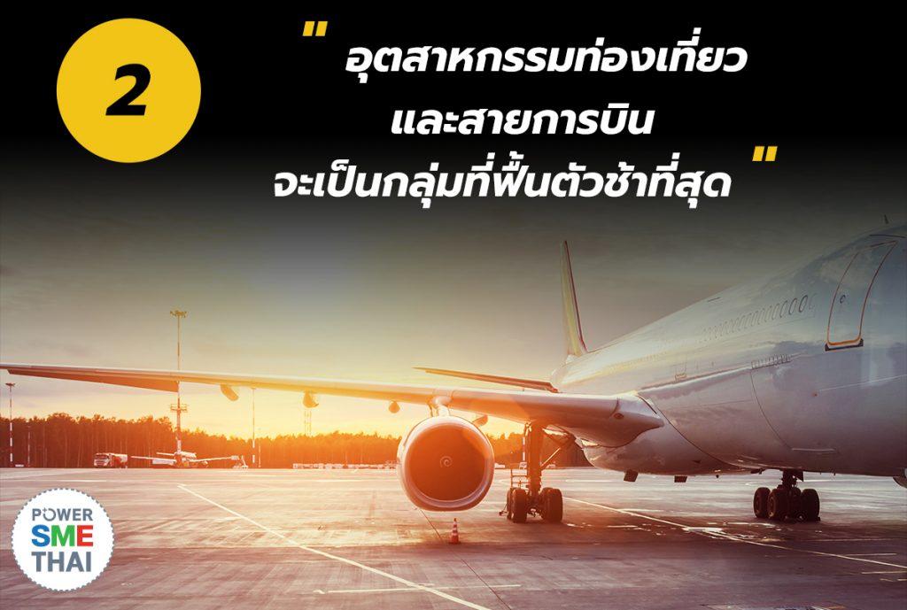 อุตสาหกรรมท่องเที่ยวและสายการบิน จะเป็นกลุ่มที่ฟื้นตัวช้าที่สุด