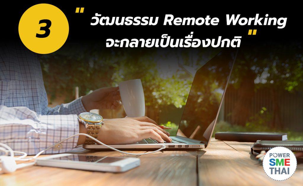 วัฒนธรรม Remote Working จะกลายเป็นเรื่องปกติ