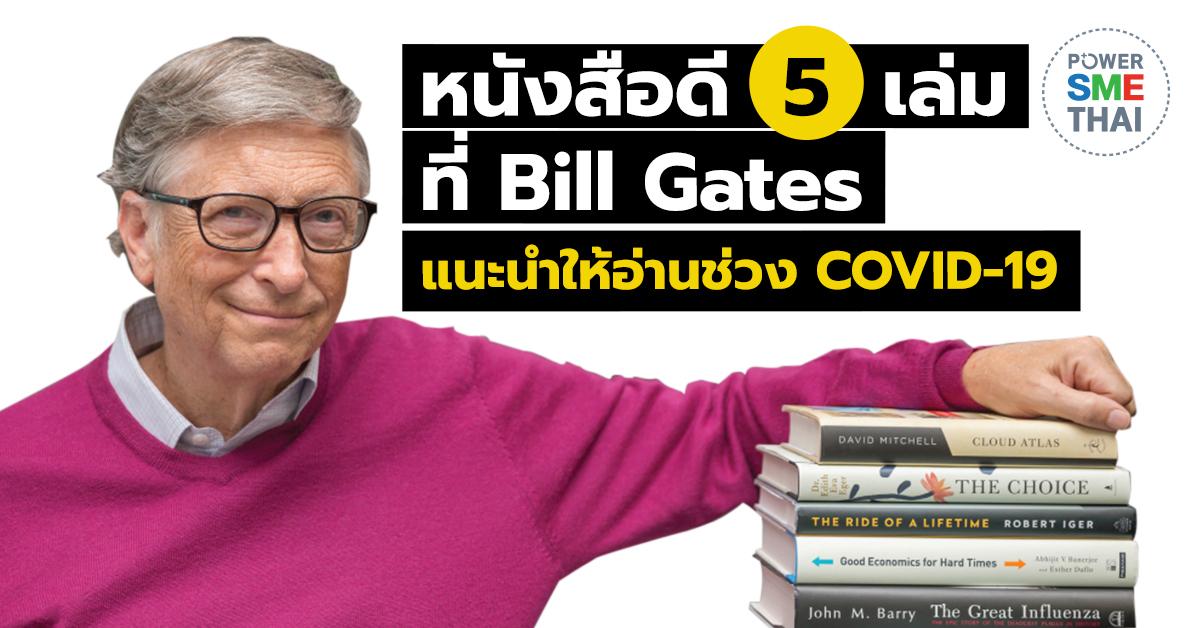 หนังสือดี 5 เล่ม ที่ Bill Gates แนะนำให้อ่านช่วง COVID-19