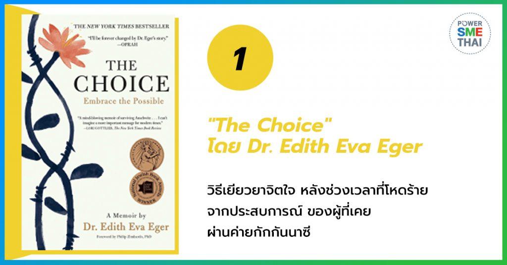 """1. """"The Choice"""" โดย Dr. Edith Eva Eger"""