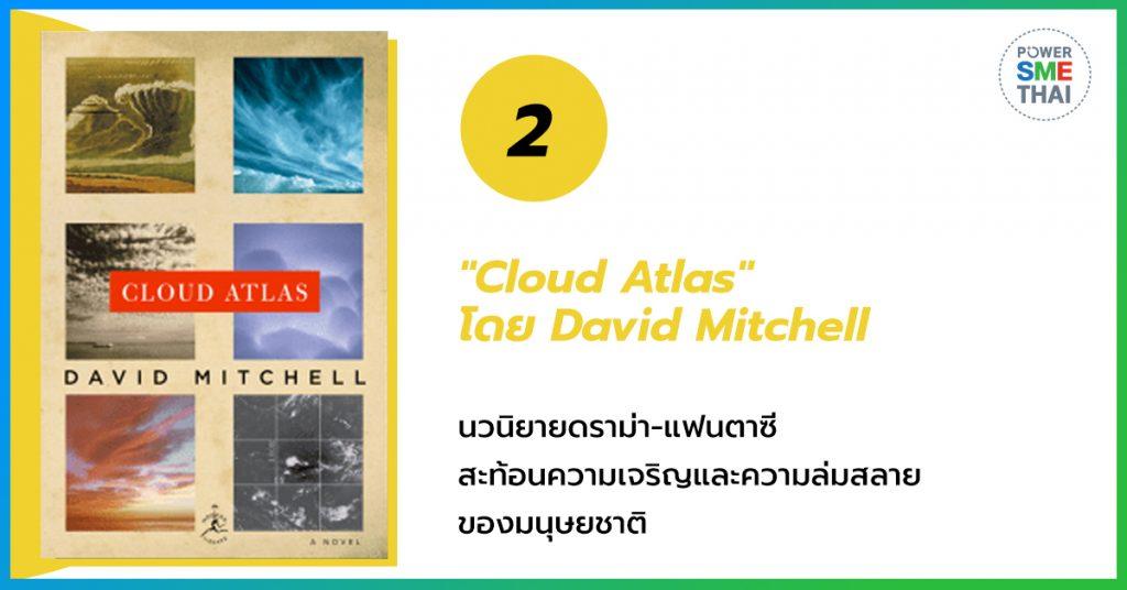 "2. ""Cloud Atlas"" โดย David Mitchell"
