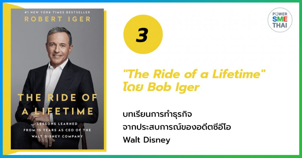 "3. ""The Ride of a Lifetime"" โดย Bob Iger"