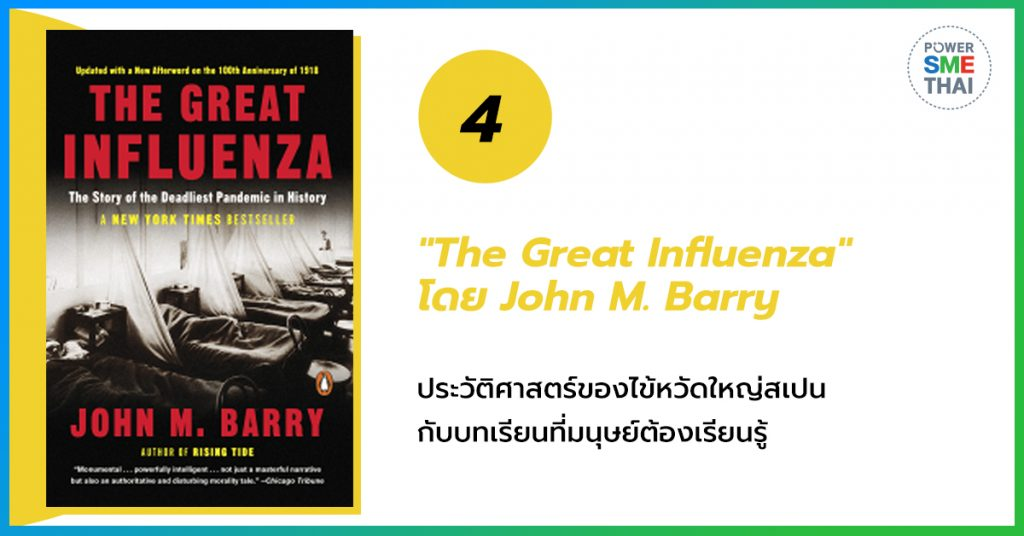 "4. ""The Great Influenza"" โดย John M. Barry"