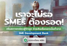 สมัครออนไลน์ สินเชื่อ SME ดอกเบี้ยต่ำจาก SME Development Bank