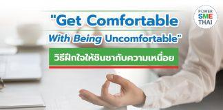 Get Comfortable With Being Uncomfortable : วิธีฝึกใจให้ชินชากับความเหนื่อย