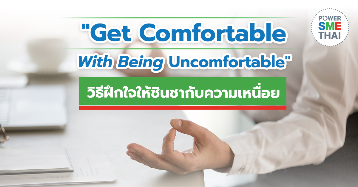 Get Comfortable With Being Uncomfortable : วิธีฝึกใจให้ชินชากับความเหนื่อย