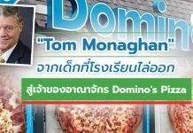 """""""Tom Monaghan"""" จากเด็กที่ถูกไล่ออกจากโรงเรียน สู่เจ้าของธุรกิจ Domino's Pizza"""